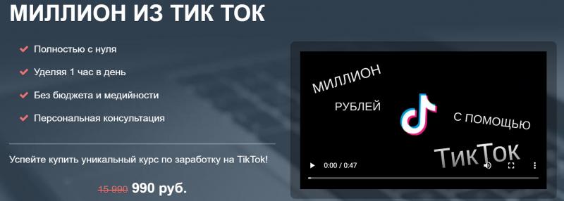 тиктокt.png