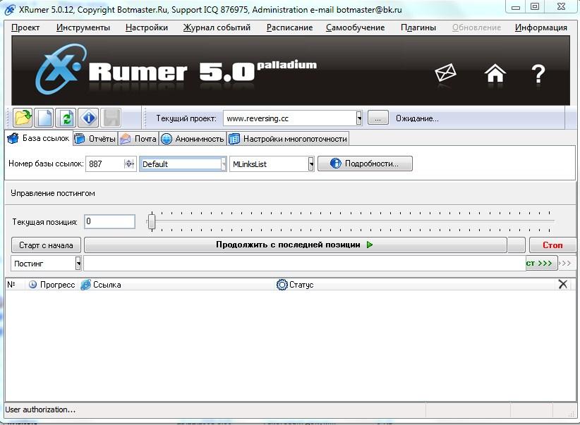 Xrumer5.jpg